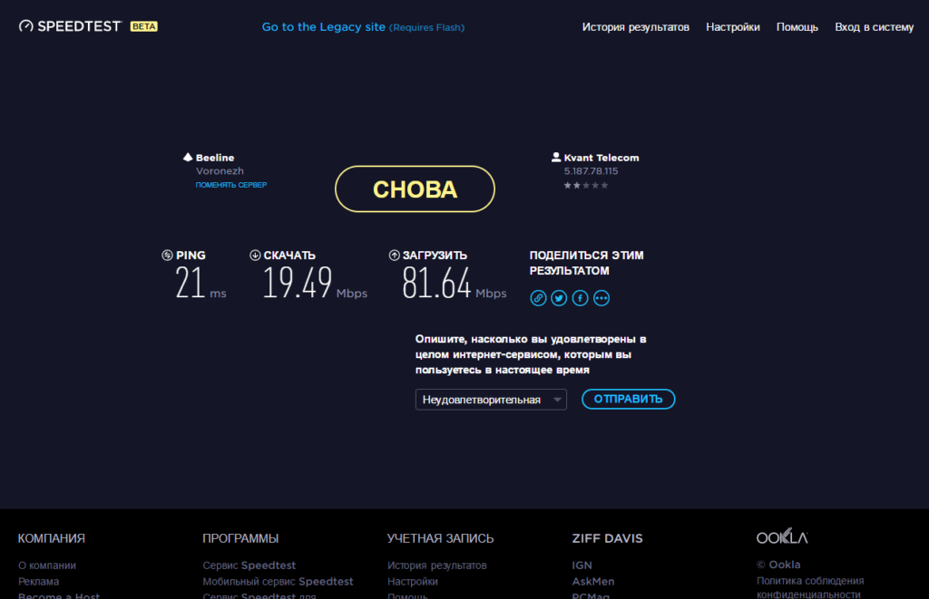 скриншот speedtest